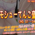 オモシューてんこ盛り(NO.01〜04編)  牡丹桜 同人誌